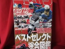 'Motorcycle magazine' Jun/2006 All of New models