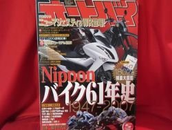 'Motorcycle magazine' May/2007 legend vs new model