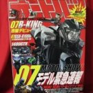 'Motorcycle magazine' Nov/2006 model of motor show