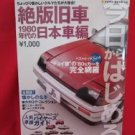 Japanese 1980's Classic Car complete catalog book / old