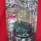 Japan 88 Spiritual Healing Place guide book / Natural