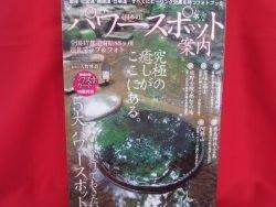 Japan 88 Spiritual Healing Place guide book / Natural