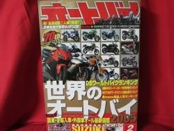 'Motorcycle Magazine' May/2005 Motorcycle of world