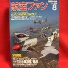 'Koku-Fan' #524 08/1996 Japanese air force magazine