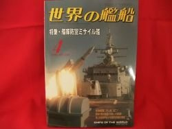 'Ships Of The World' #494 04/1995 Japanese warsh?ip NAVY magazine