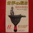 'Ships Of The World' #650 11/2005 Japanese warsh?ip NAVY magazine