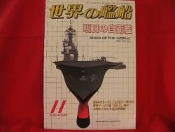 'Ships Of The World' #650 11/2005 Japanese warsh?ip NAVY magazine