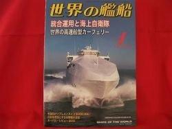 'Ships Of The World' #656 04/2006 Japanese warsh?ip NAVY magazine