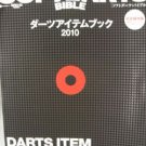 Japan Darts item catalog book / Shafts,Flights,Tips,case,etc