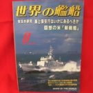 'Ships Of The World' #556 08/1999 Japanese warsh?ip NAVY magazine