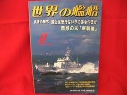 'Ships Of The World' #556 08/1999 Japanese warsh?ip NAVY magazine