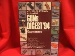 'Guns Digest 1994' Japanese Air Soft Gun catalog book