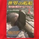 'Ships Of The World' #644 07/2005 Japanese warsh?ip NAVY magazine