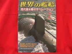 'Ships Of The World' #644 07/2005 Japanese warsh?ip NAVY magazine
