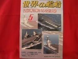'Ships Of The World' #658 05/2006 Japanese warsh?ip NAVY magazine