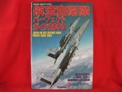 Japan Air Self Deffense Force perfect guide book 2003
