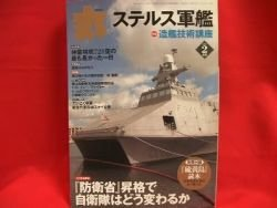 'MARU 02/2007' Japanese military magazine