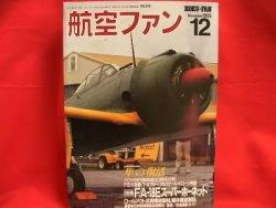 'Koku-Fan' #516 12/1995 Japanese air force magazine
