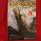 'Ships Of The World' #632 10/2004 Japanese warsh?ip NAVY magazine