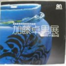 Takuo Kato great master of ceramic art photo book JAPAN