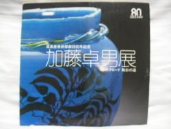 Takuo Kato great master of ceramic art photo book JAPAN