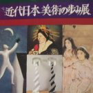 Japan contemporary art photo book collection 1879 - 1979