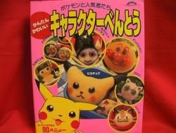 Anime Character Bento box lunch recipe book