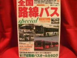 Japanese bus complete catalog book 2009