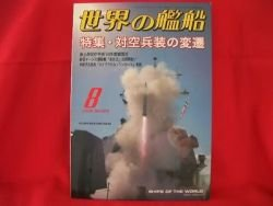'Ships Of The World' #662 08/2006 Japanese warsh?ip NAVY magazine