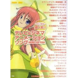 2007 BEST HIT 30 Anime Manga OP Piano Sheet Music Collection Book [as005]