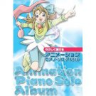 2005 Anime Manga Best 36 Piano Sheet Music Book / Howl's Moving Castle, sailer moon, Yakitate J