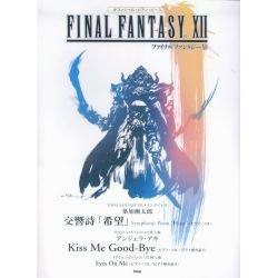 Final Fantasy XII 12 Piano Sheet Music Book