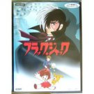 Anime Black Jack OP ED Piano Sheet Music Book