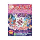19 Anime Manga Piano Sheet Music Collection Book / pretty cure, Shugo Chara, Keroro gunsou etc [as00