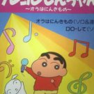 Crayon Shinchan OP Piano Sheet Music Book [as031]