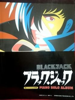 Anime Black Jack Piano Sheet Music Collection Book