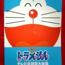 Doraemon TV song 19 Piano Sheet Music Collection Book
