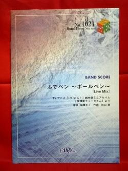 "K-On Keion ""Brush and Ballpoint Pen"" Band Score Sheet Music Book"