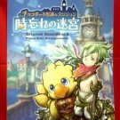 Wii Final Fantasy Fables Chocobo's Dungeon Piano Sheet Music Collection Book