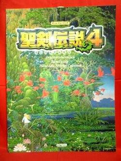 Dawn of Mana (Seiken Densetsu 4) Piano Sheet Music Collection Book / PS2