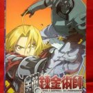 Fullmetal Alchemist OP ED 14 Piano Sheet Music Book
