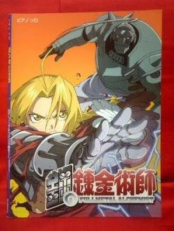 Fullmetal Alchemist OP ED 14 Piano Sheet Music Book