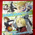 Anime Manga Sheet Music Collection Book 2009