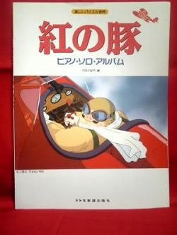 Studio Ghibli Porco Rosso Piano Sheet Music Collection Book