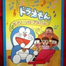 Doraemon 23 Piano Sheet Music Collection Book
