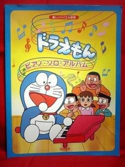 Doraemon 23 Piano Sheet Music Collection Book