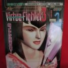Virtua Fighter 3 complete guide book #1 / Dream cast, DC