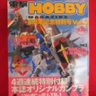 Dengeki Hobby Magazine [12/2004] w/HAZEL II TR-1 1/200 model kit