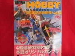 Dengeki Hobby Magazine [12/2004] w/HAZEL II TR-1 1/200 model kit