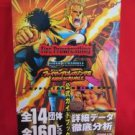 Fire Pro Wrestling perfect guide book / SEGA Saturn, SS
